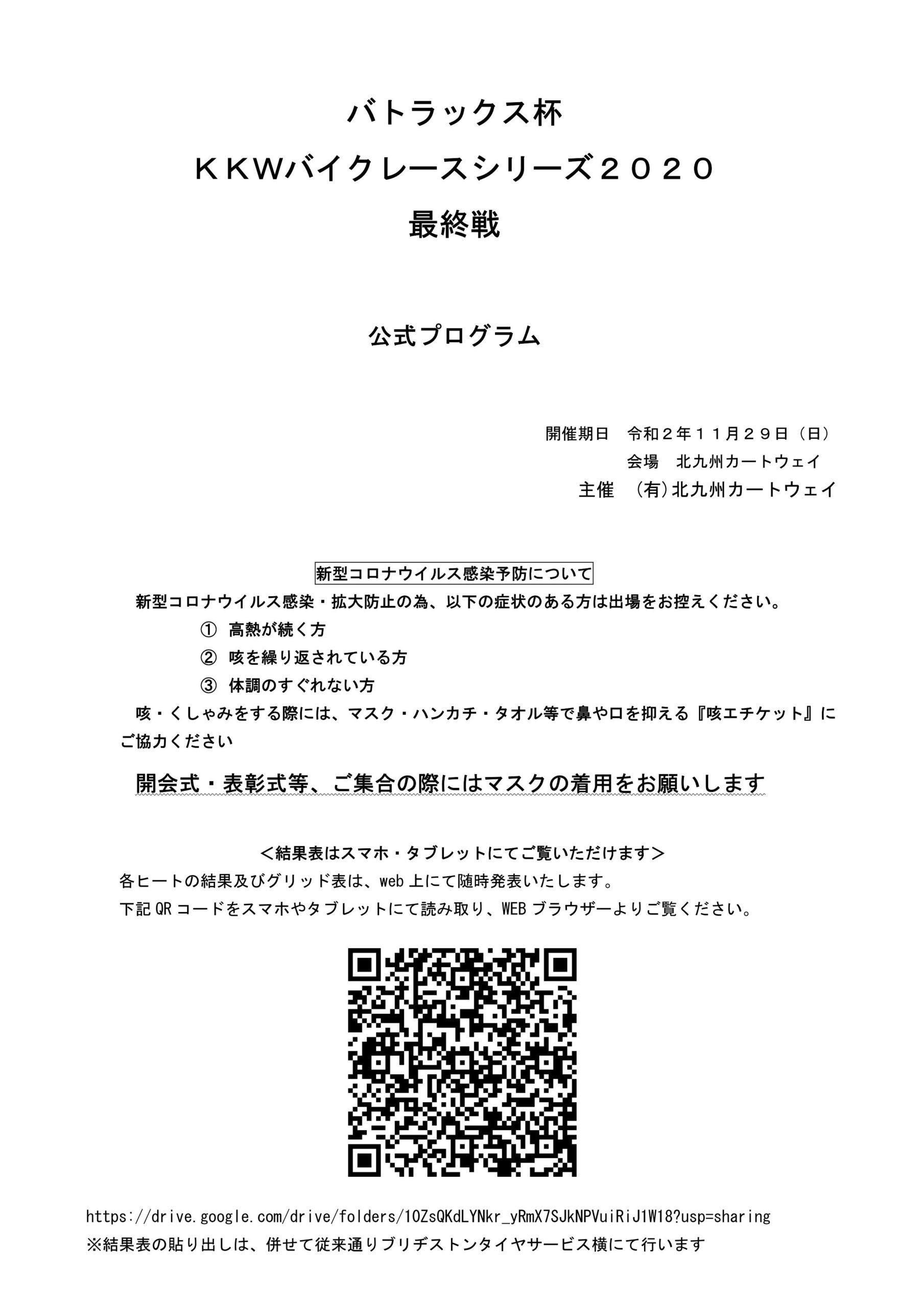 "<span class=""title"">重要!11/29KKW最終戦参加者必読</span>"